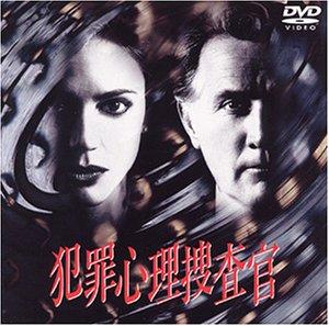 犯罪心理捜査官 [DVD] B00005HQVW