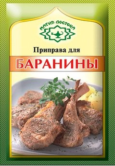 Imported Russian Seasoning for Lamb (Pack of 5)
