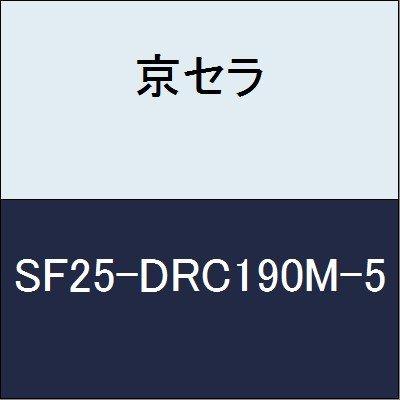京セラ 切削工具 マジックドリル SF25-DRC190M-5  B079Y3K2BB