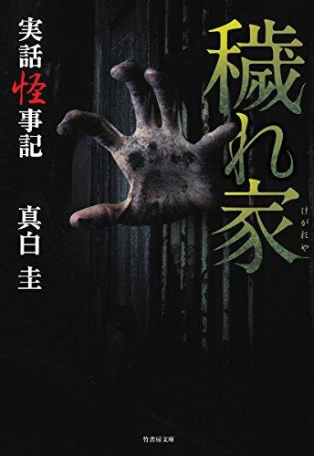 実話怪事記 穢れ家 (竹書房文庫)