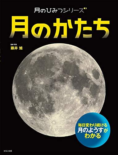 月のかたち (月のひみつシリーズ)
