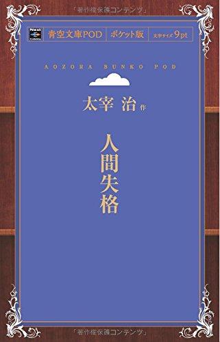 人間失格 (青空文庫POD(ポケット版))