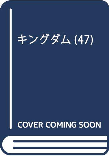 キングダム(47): ヤングジャンプコミックス