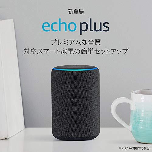 Echo Plus 第2世代 (Newモデル)