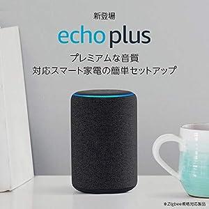 Echo Plus (エコープラス)  第2世代  (Newモデル) - スマートスピーカー with Alexa、チャコール
