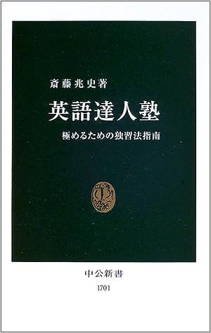 英語達人塾 極めるための独習法指南 (中公新書) の商品写真