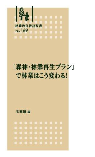 林業改良普及双書No.169 「森林・林業再生プラン」で林業はこう変わる!