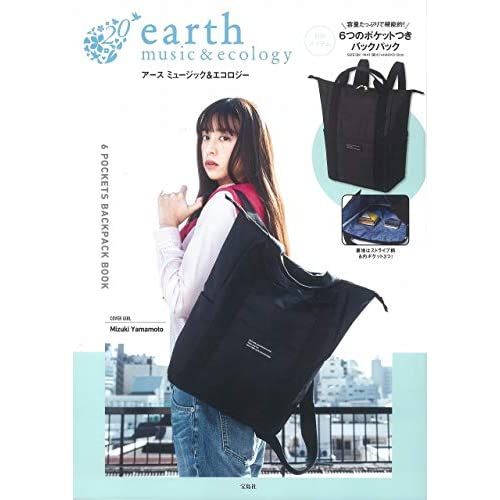 earth music&ecology BACKPACK BOOK 画像