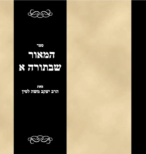 Sefer Hamaor shebaTorah Vol 1 (Hebrew Edition) pdf