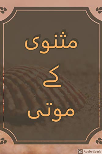 Urdu book rumi masnavi