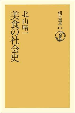 美食の社会史 (朝日選書)