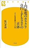 1円家電のカラクリ 0円iPhoneの正体 デフレ社会究極のサバイバル学 (幻冬舎新書)