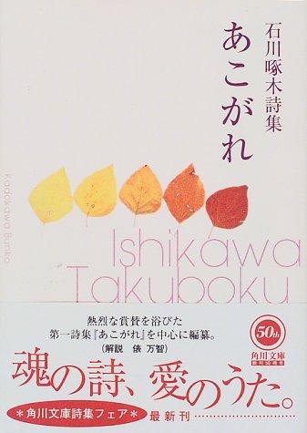 あこがれ―石川啄木詩集 (角川文庫)