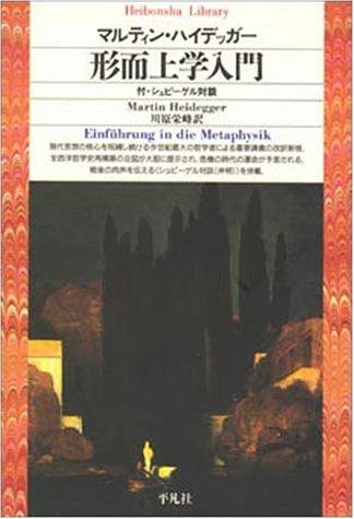 形而上学入門 (平凡社ライブラリー)