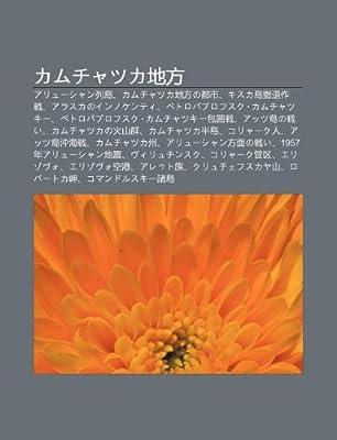 Amazon.co.jp: Kamuchatsuka de F Ng: Ary Shan Lie D O ...