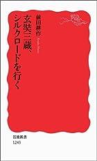 玄奘三蔵、シルクロードを行く (岩波新書)