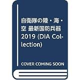 自衛隊の陸・海・空 最新国防兵器 2019 (DIA Collection)