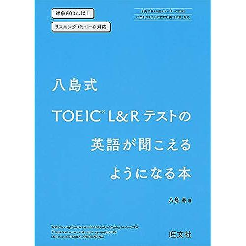 八島式 TOEIC L&Rテストの英語が聞こえるようになる本 八島晶
