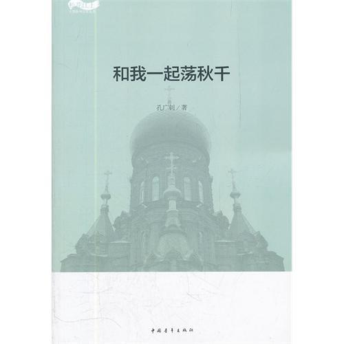 Loosen to spend a river series up the large series literature-play on a swing together with me (Chinese edidion) Pinyin: song hua jiang shang da xing xi lie wen xue cong shu -- he wo yi qi dang qiu qian pdf epub