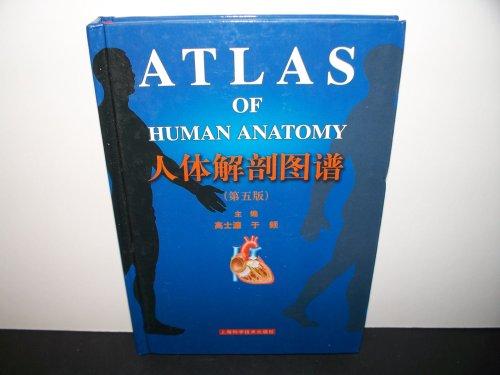Atlas of Human Anatomy (Chinese/English)