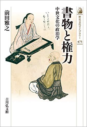 書物と権力: 中世文化の政治学 (歴史文化ライブラリー)