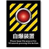 自爆装置ステッカー 自爆ボタン ダミー 再帰反射でよく目立つ 自爆装置