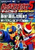 Rockman EXE 5 Team of Blues walk-through (Wonder Life Special) (2004) ISBN: 4091062075 [Japanese Import]