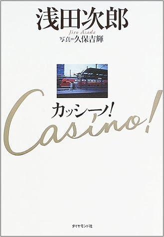 カッシーノ