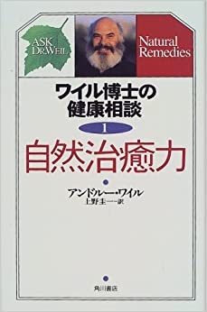 Health consultation of Dr. Weil (1) natural healing power (1998) ISBN: 4047912972 [Japanese Import]