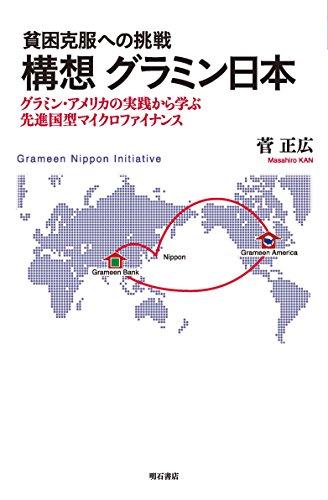 貧困克服への挑戦 構想 グラミン日本 (グラミン・アメリカの実践から学ぶ先進国型マイクロファイナンス)