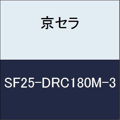 京セラ 切削工具 マジックドリル SF25-DRC180M-3  B079XXS11L