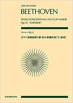 zen-on score ベートーヴェン:ピアノ協奏曲第5番変ホ長調作品73〘皇帝〙 (zen‐on score)