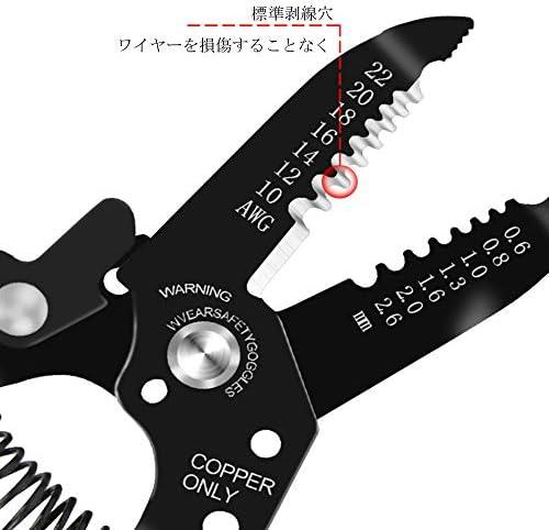 ワイヤーストリッパー 剥線器 Φ0.6mm-Φ2.6mm 7つの屋台 7インチ 多機能 剥ぎ取り 切断 ケーブルストリッパー ワイヤー適用 家庭用