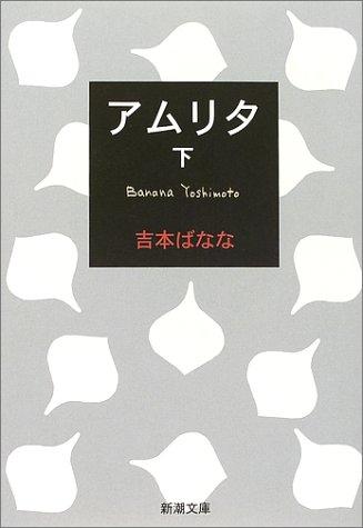 アムリタ〈下〉 (新潮文庫)