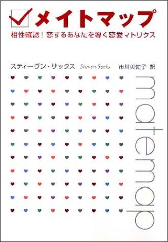Download Meito mappu : Aishō kakunin koisuru anata o michibiku ren'ai matorikusu ebook