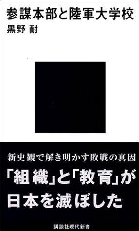参謀本部と陸軍大学校 (講談社現代新書)