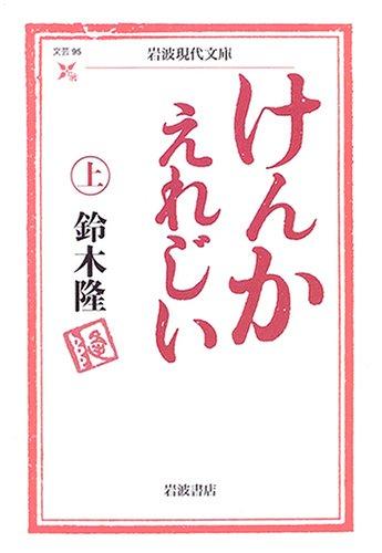 けんかえれじい (上) (岩波現代文庫―文芸)