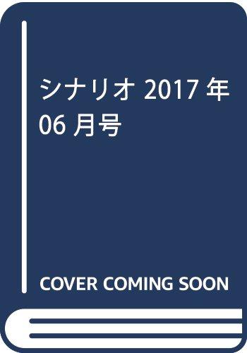月刊シナリオ2017年6月号
