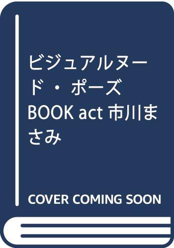ビジュアルヌード・ポーズBOOK act市川まさみ