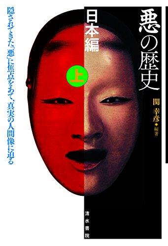 悪の歴史 日本編〈上〉