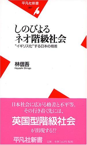新書267しのびよるネオ階級社会 (平凡社新書)