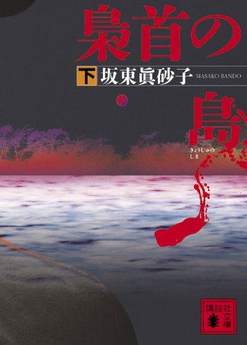 梟首の島(下) (講談社文庫)