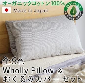 エコテックス認証 wholly pillow 本体+ おくるみカバー [ デニムモードネイビー ]