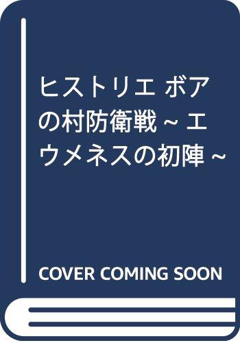 ヒストリエ ボアの村防衛戦~エウメネスの初陣~ (講談社プラチナコミックス)
