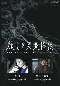 妖しき文豪怪談 「片腕」 「葉桜と魔笛」 [DVD]