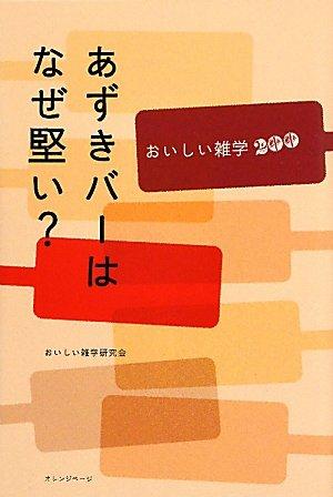 Read Online Why adzuki bean bar hard? Delicious trivia 200 (2010) ISBN: 4873037034 [Japanese Import] pdf epub