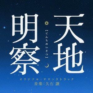 Tenchi Meisatsu - O.S.T. [Japan CD] UMCK-1414
