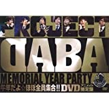 PROJECT DABA/DABA~Memorial Year Party~午年だよ☆ほぼ全員集合!! アニメイト限定版