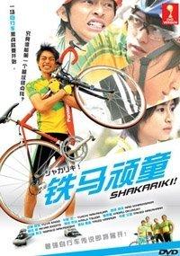 Shakariki Japanese Movie DVD English Sub NTSC All Region