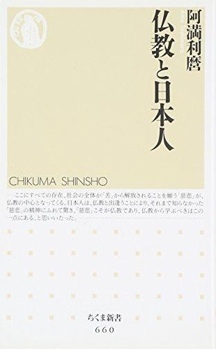 仏教と日本人 (ちくま新書)